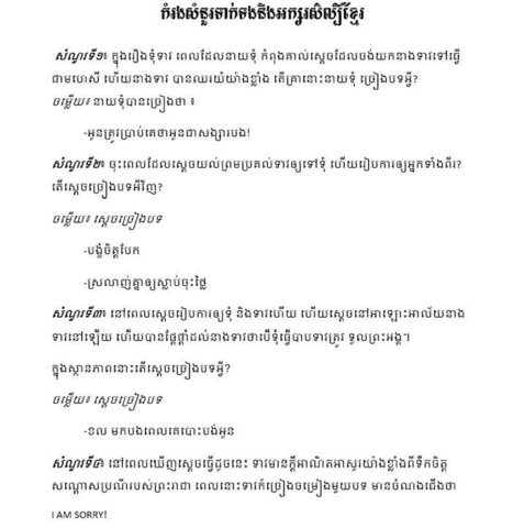 Questionnaire on Khmer Literature