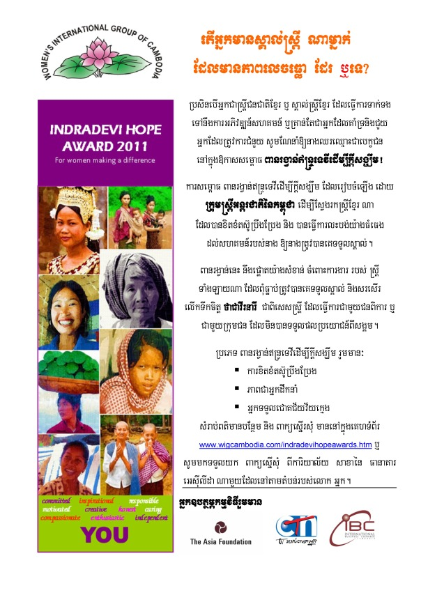 Indradevi Hope Award_Khmer