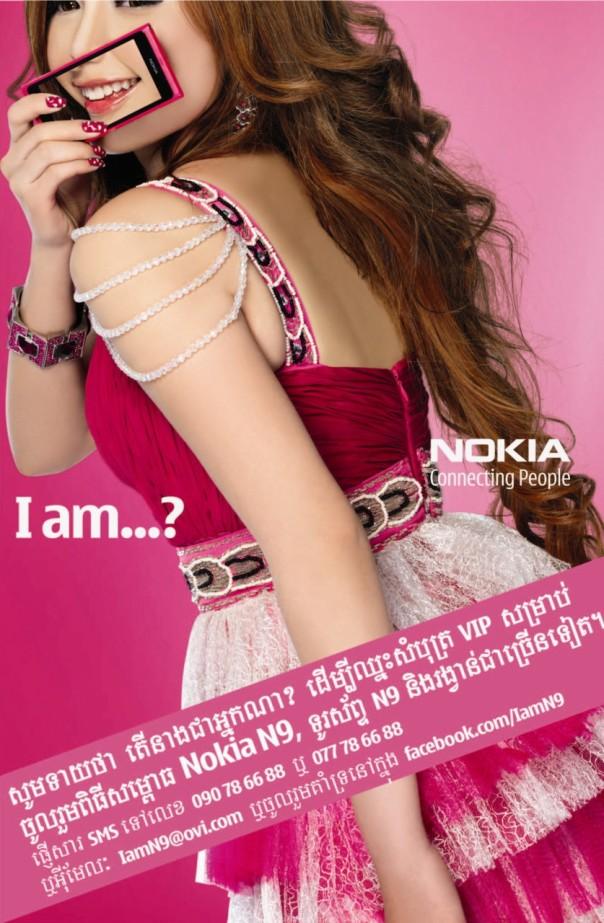 Nokia N9 ads